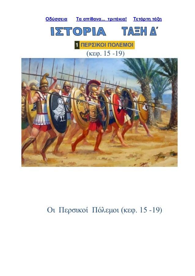 Οδύσσεια Τα απίθανα... τριτάκια! Tετάρτη τάξη 1 ΠΕΡΣΙΚΟΙ ΠΟΛΕΜΟΙ (κεφ. 15 -19) Οι Περσικοί Πόλεμοι (κεφ. 15 -19)