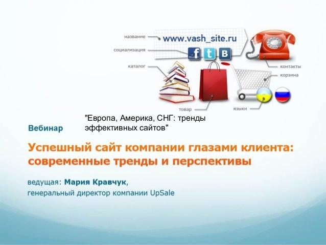 """""""Европа, Америка, СНГ: трендыэффективных сайтов"""""""