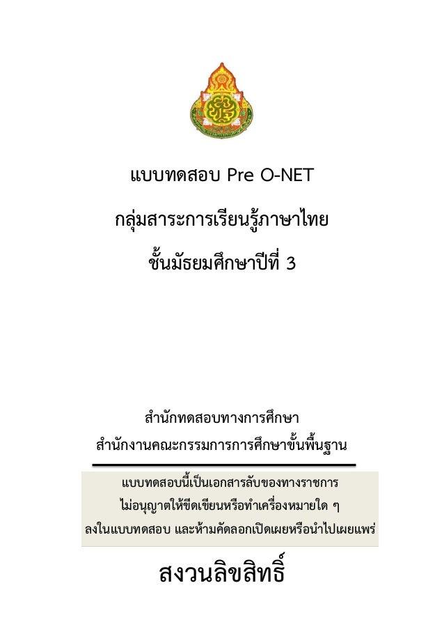 แบบทดสอบ Pre O-NET    กลุ่มสาระการเรียนรู้ภาษาไทย          ชั้นมัธยมศึกษาปีที่ 3        สานักทดสอบทางการศึกษา สานักงานคณะก...