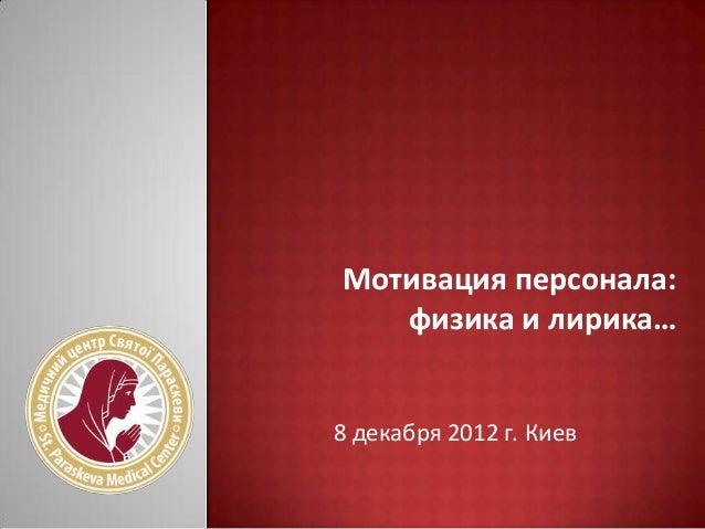Мотивация персонала:   физика и лирика…8 декабря 2012 г. Киев