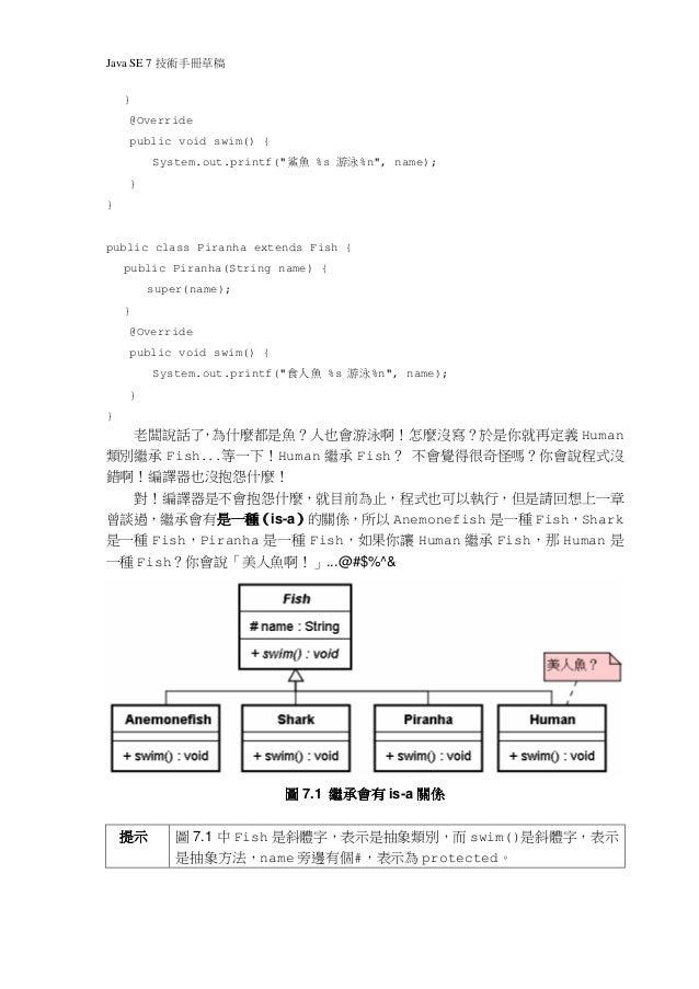 Java SE 7 技術手冊第七章草稿 - 何謂介面? Slide 2