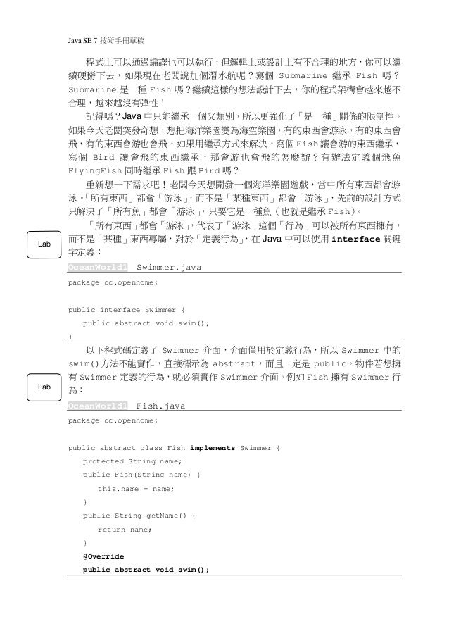 Java SE 7 技術手冊第七章草稿 - 何謂介面? Slide 3