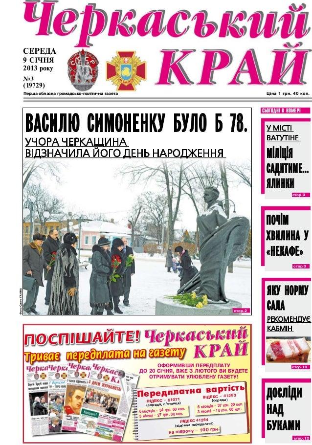 Політика                    Середа                    9 січня                    2013 року                    №3          ...