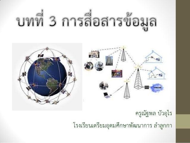 ครูณัฐพล บัวอุไรโรงเรียนเตรียมอุดมศึกษาพัฒนาการ ลาลูกกา