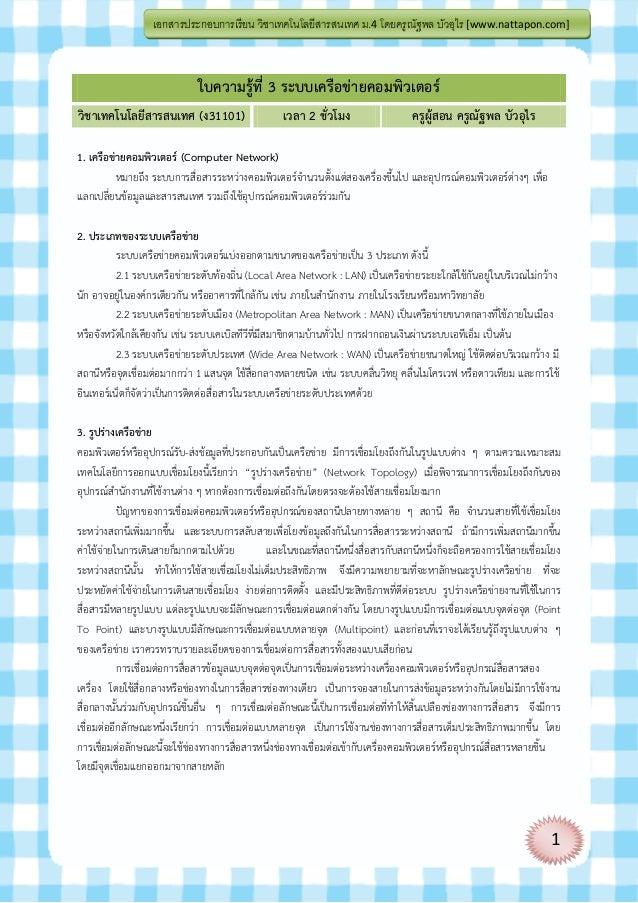 เอกสารประกอบการเรี ยน วิชาเทคโนโลยีสารสนเทศ ม.4 โดยครูณฐพล บัวอุไร [www.nattapon.com]                                     ...
