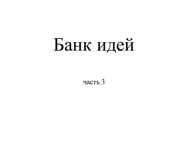 Банк идей   часть 3