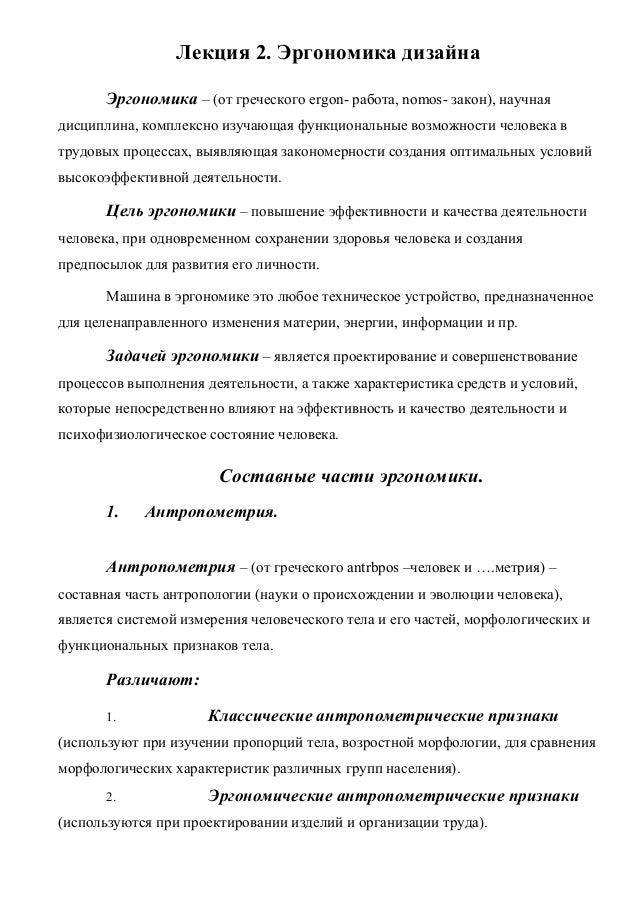 Лекция 2. Эргономика дизайна       Эргономика – (от греческого ergon- работа, nomos- закон), научнаядисциплина, комплексно...