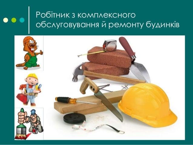 Робітник з комплексногообслуговування й ремонту будинків
