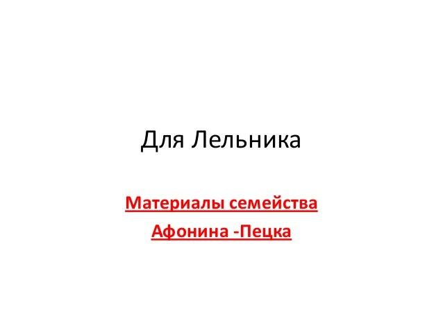 Для ЛельникаМатериалы семействаАфонина -Пецка