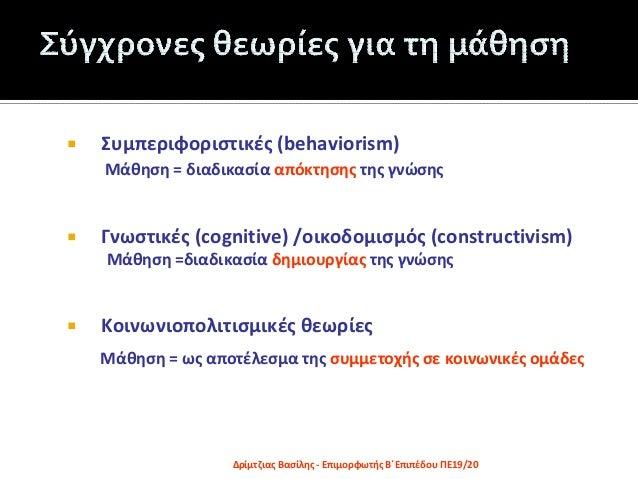 3. Κοινωνικοπολιτισμικές θεωρίες μάθησης Slide 2