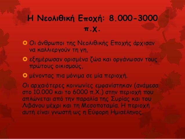 H Νεολιθική Εποτή: 8.000-3000π.τ. Οη άκζνςπμη ηεξ Νεμιηζηθήξ Γπμπήξ άνπηζακκα θαιιηενγμύκ ηε γε, ελεμένςζακ μνηζμέκα δώα...