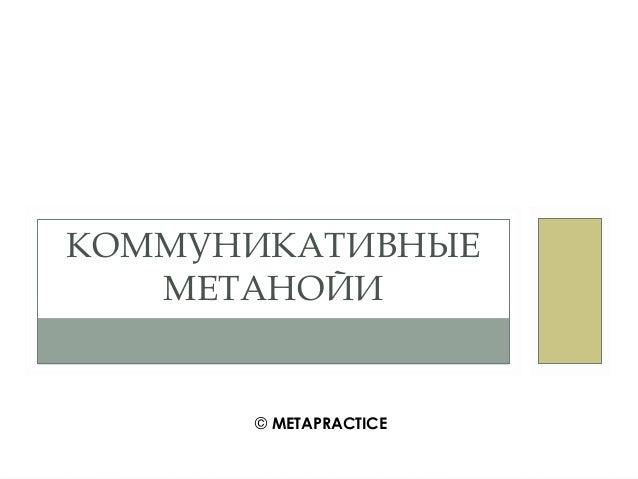 © METAPRACTICEКОММУНИКАТИВНЫЕМЕТАНОЙИ