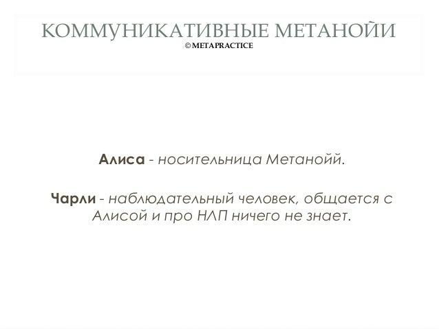 коммуникативные метанойи 3 Slide 2