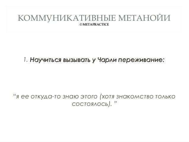 коммуникативные метанойи 3 Slide 3