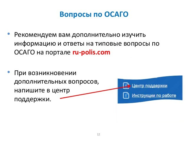 12 Вопросы по ОСАГО • Рекомендуем вам дополнительно изучить информацию и ответы на типовые вопросы по ОСАГО на портале ru-...