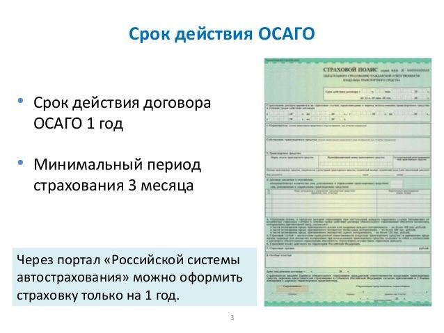 3 Срок действия ОСАГО Через портал «Российской системы автострахования» можно оформить страховку только на 1 год. • Срок д...