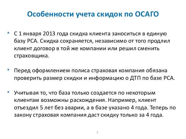 7 Особенности учета скидок по ОСАГО • С 1 января 2013 года скидка клиента заноситься в единую базу РСА. Скидка сохраняется...