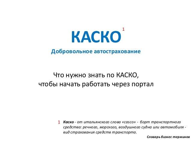 КАСКО Добровольное автострахование Что нужно знать по КАСКО, чтобы начать работать через портал Каско - от итальянского сл...