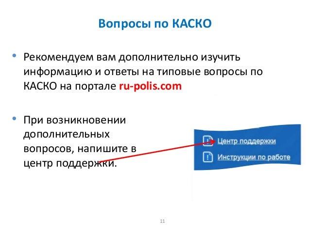 11 Вопросы по КАСКО • Рекомендуем вам дополнительно изучить информацию и ответы на типовые вопросы по КАСКО на портале ru-...