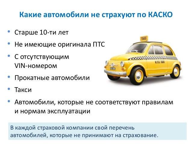 5 Какие автомобили не страхуют по КАСКО В каждой страховой компании свой перечень автомобилей, которые не принимают на стр...