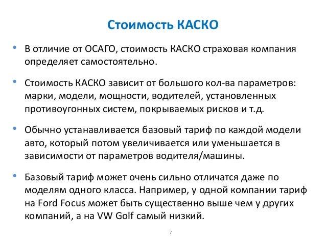 7 Стоимость КАСКО • В отличие от ОСАГО, стоимость КАСКО страховая компания определяет самостоятельно. • Стоимость КАСКО за...