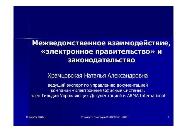 1111 декабрядекабря 20082008 гг.. VIVI конгрессконгресс--практикумапрактикума ИНФОДОКУМИНФОДОКУМ -- 20082008 11 Межведомст...
