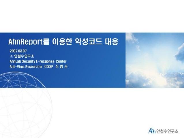 1 제목쓰는 공간 2006. 4. 7 ㈜ 안철수연구소 AhnLab CBI Renewal Project (서체-HY헤드라인M 30pt) (서체-Arial Bold 15pt) (서체-HY헤드라인M 13pt) AhnRepor...