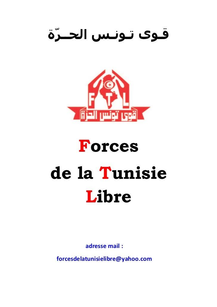 ﻗـﻮﻯ ﺗـﻮﻧـﺲ ﺍﻟﺤــﺮّﺓ        Forcesde la Tunisie    Libre          adresse mail :          0T forcesdelatunisielibre@yaho...