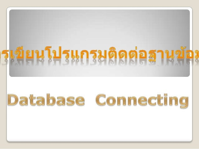 "MySQL) MySQL"" L MySQL) MySQL AB) SQL = Structured Query Language) Web Server) Server-Side Script) PHP) , ASP.NET) , JSP) A..."