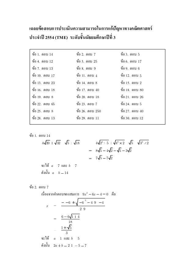 เฉลยข้อสอบการประเมินความสามารถในการแก้ปัญหาทางคณิตศาสตร์ ประจาปี 2554 (TME) ระดับชั้นมัธยมศึกษาปีที่ 3 ข้อ 1. ตอบ 14 4 20 ...