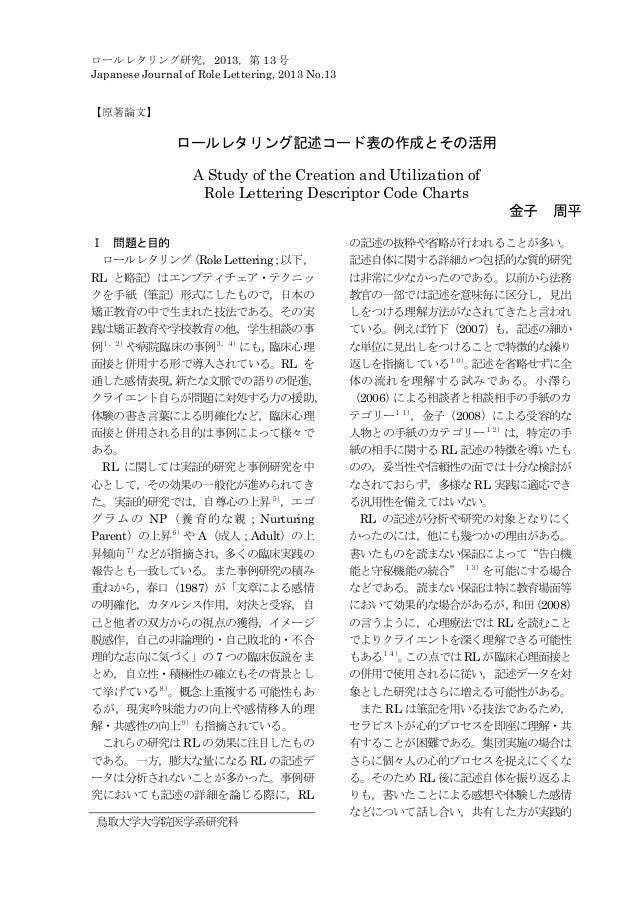 ロールレタリング研究,2013,第 13 号 Japanese Journal of Role Lettering, 2013 No.13 【原著論文】 ロールレタリング記述コード表の作成とその活用   A Study of the Crea...