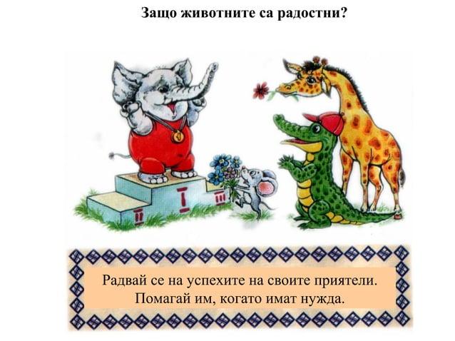 Защо козлето не постъпва правилно като се надсмива на магарето? Не се смей на неуспехите на своите приятели.