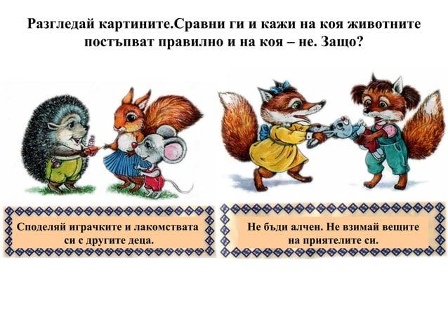 Как мислиш, кои мишлета се веселят? Играй задружно с децата. Взимай участие в общите игри, а не стой настрани.