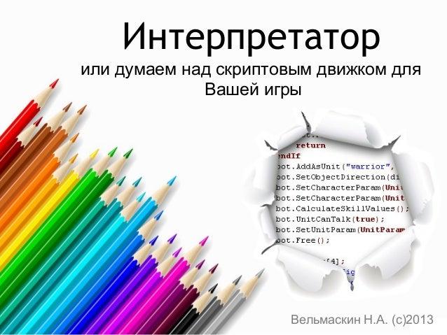 Интерпретатор Вельмаскин Н.А. (с)2013 или думаем над скриптовым движком для Вашей игры