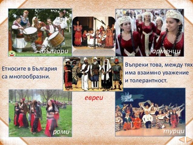  Химнът е тържествена песен, която прославя родината.  Националният химн е патриотично музикално произведение, прието оф...