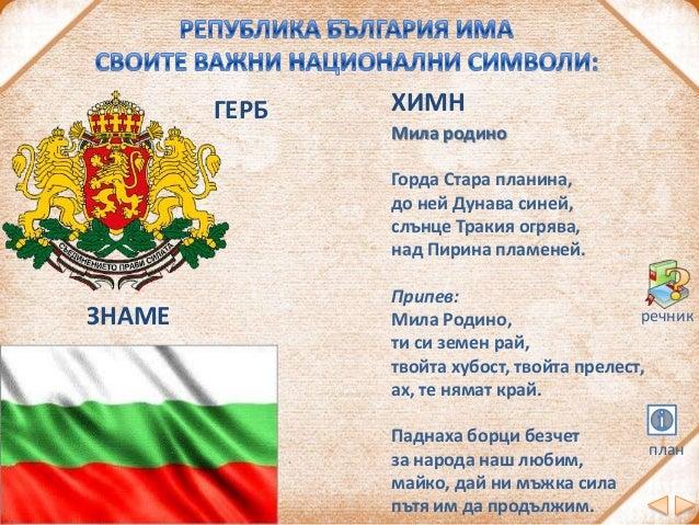 Речник: РЕПУБЛИКА – форма на държавно управление, при която върховната власт се осъществява посредством демократично избра...