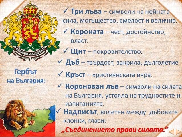 """Кое от знамената е българско? Защо надписът в герба на родината ни гласи """"Съединението прави силата""""? Можем да бъдем силни..."""