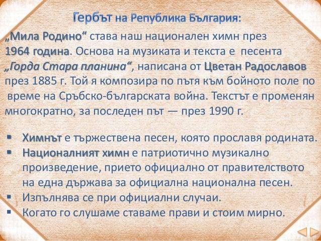 Домашна работа: 1. С помощта на плат или цветна хартия си направи българския трибагреник. 2. Какво е основанието ни да нар...