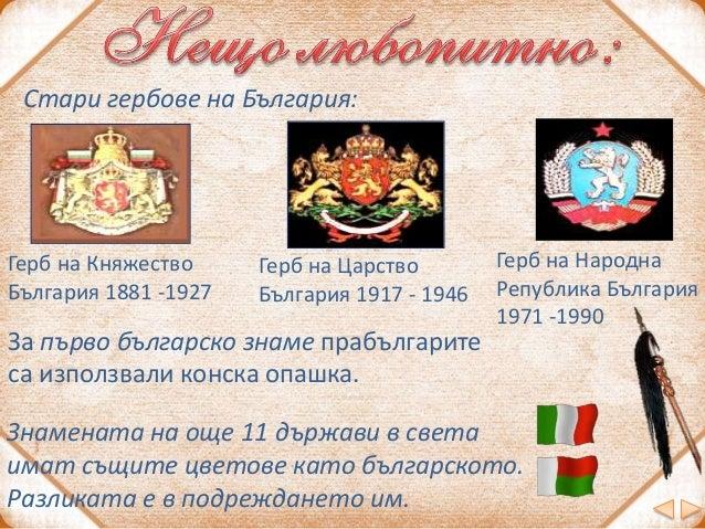 България   моята родина - ЧО - 3 клас