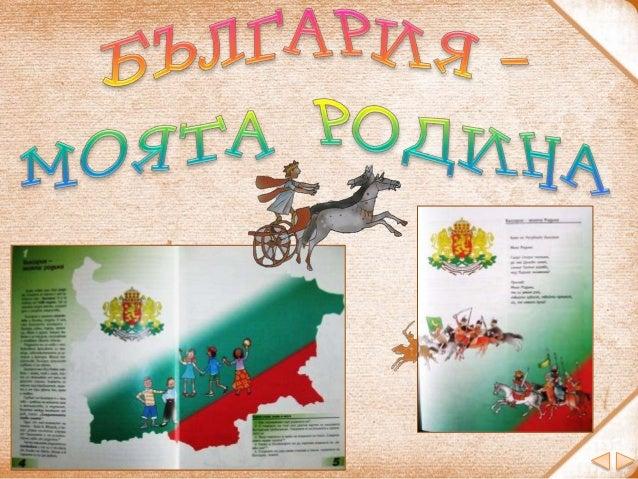 България е на повече от 1300 години. Има славна и забележителна история. план
