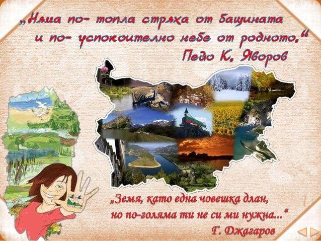 Родината ни се слави и с необикновено красивата си природа – планини, равнини, низин и, реки, Черно море. план