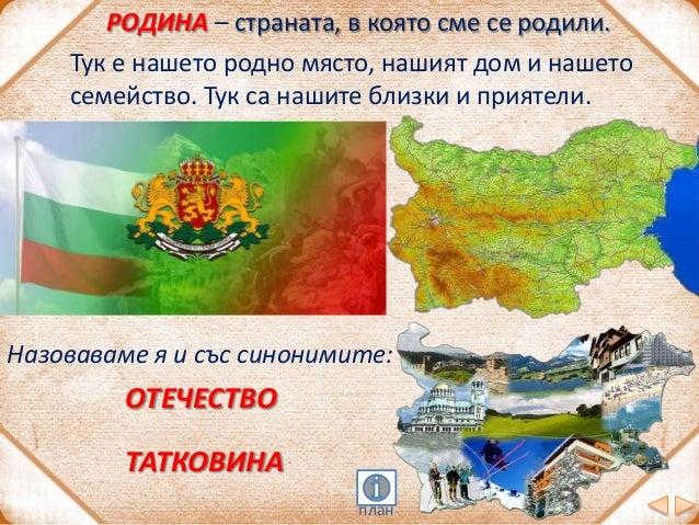Всички ние сме български граждани, защото сме родени в Република България. Хората, които са родени в България, но живеят в...