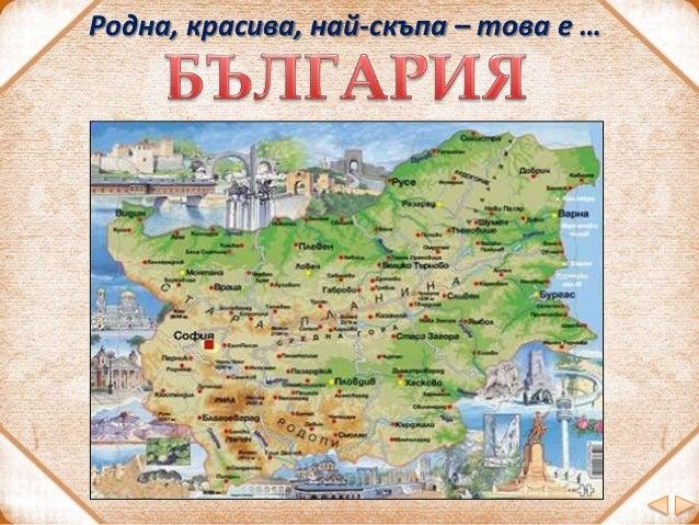 българи арменци роми турци евреи Етносите в България са многообразни. Въпреки това, между тях има взаимно уважение и толер...