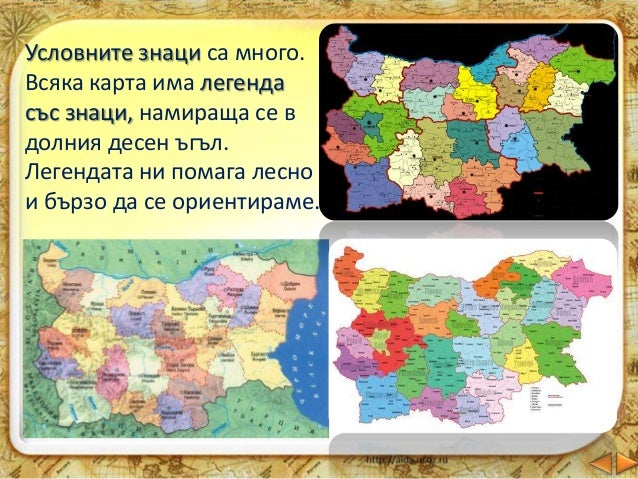 С различни цветовете са изобразени и областите в България.