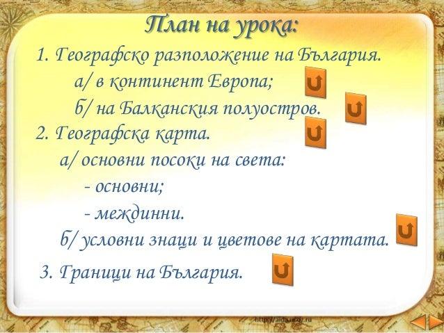 1. Допълни текста на съответните места: България е разположена в югоизточната част на континента ___________ и е част от _...
