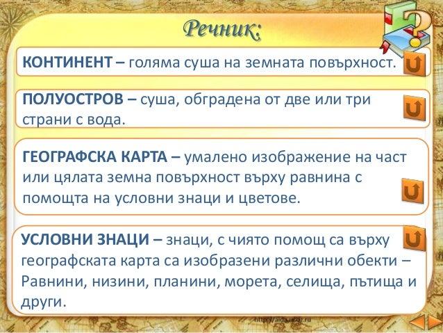 3. Напиши границите на България и нейните съседни страни в четирите посоки на света. Румъния Сърбия Македония Гърция Турци...