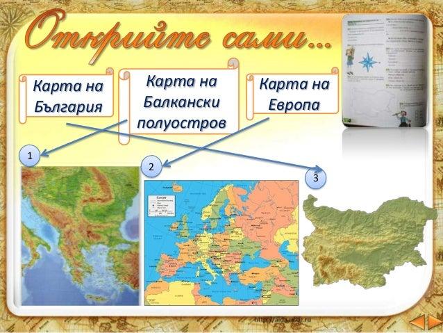 4. Допълни текста на съответните места:  На север България граничи с Румъния, а на запад със Сърбия и Македония. На юг на...