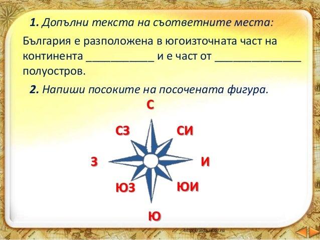 6. Разгледай картата на България в атласа и посочи откъде извират реките. Марица извира от __________. Искър извира от ___...