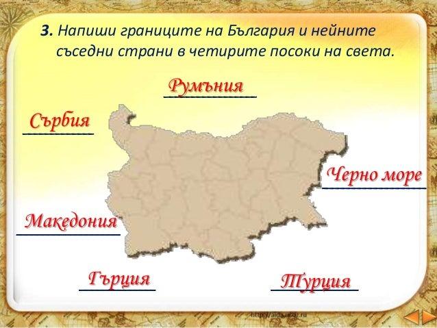 Пред картата на родината ни - ЧО - 3 клас, Булвест