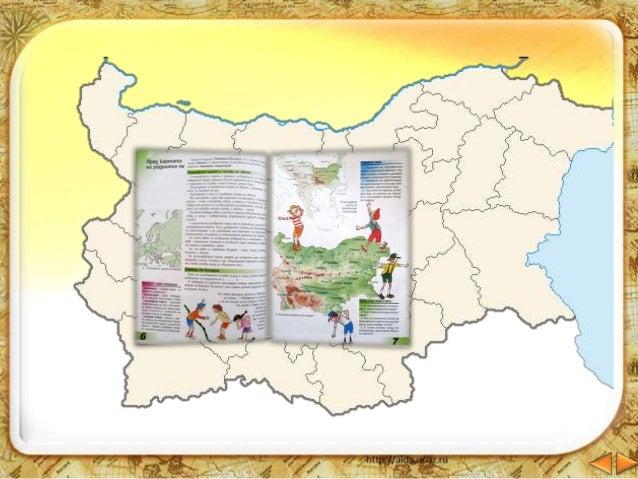 Географска карти на Балкански полуостров България е разположена в източната част на Балканския полуостров. план речник